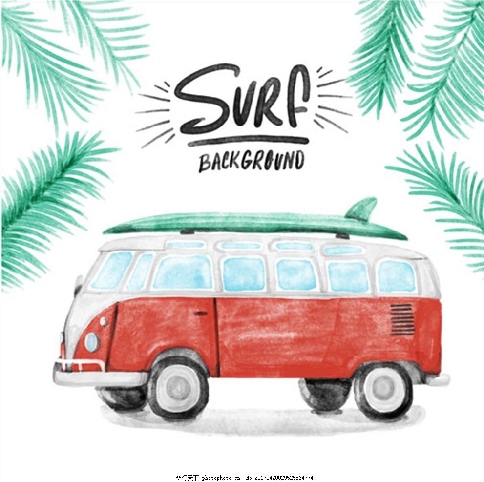 手绘水彩巴士冲浪海报