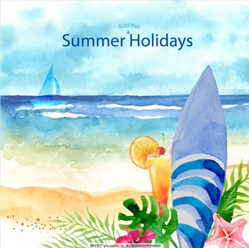 水彩手绘夏季冲浪海报