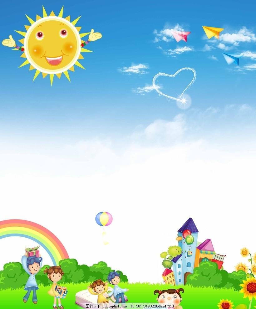 儿童底图 蓝天白云 卡通太阳 卡通儿童 卡通城堡 学生 彩虹 向日葵