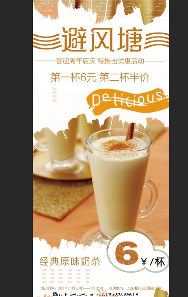 奶茶易拉宝 奶茶海报 珍珠奶茶 奶茶展架 奶茶展板 奶茶画册 奶茶广告