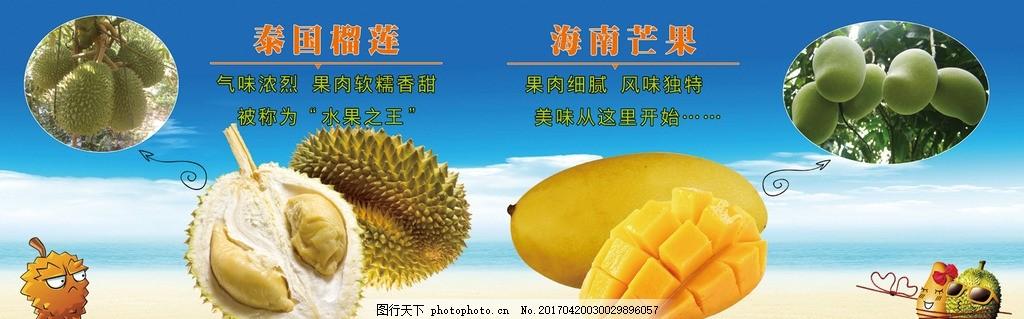 热带水果 榴莲 芒果 热带水果介绍