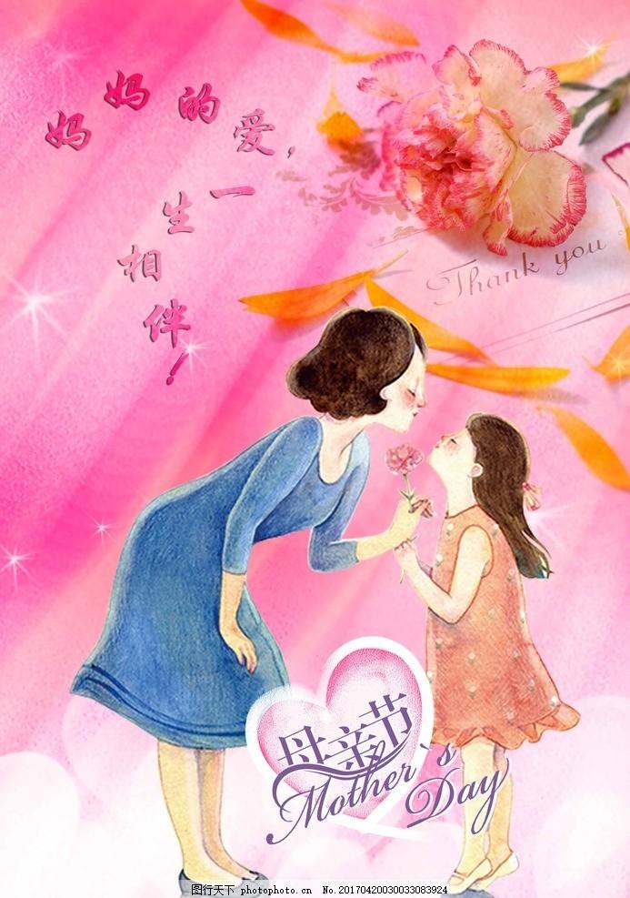 母爱 母亲节 伟大 鲜花 康乃馨 温馨 舒适 温暖 母女 妈妈图片