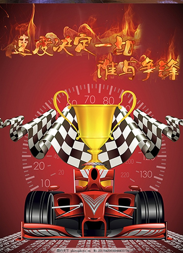 拉力赛标志 汽车比赛 跑车海报 豪华跑车 汽车海报 跑车广告 轨道赛车