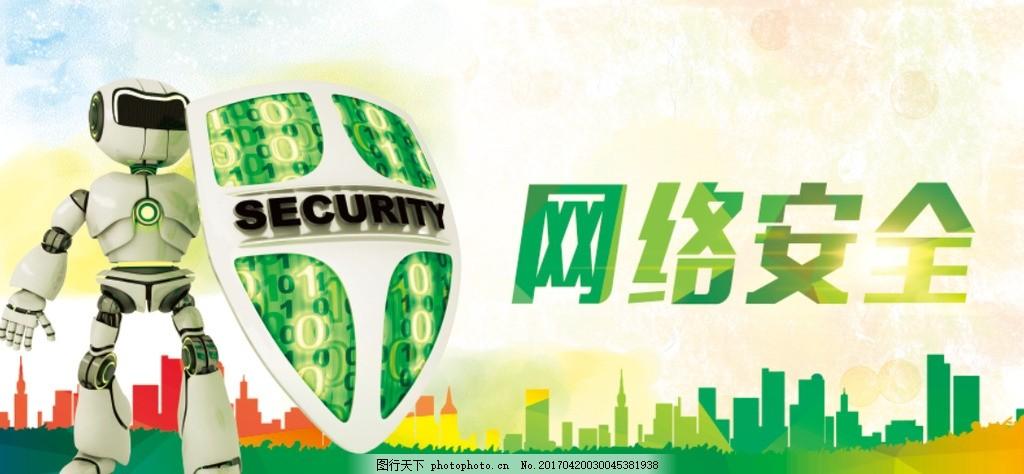 网络安全 网络安全产品 信息安全展板 国家网络安全 网络安全海报