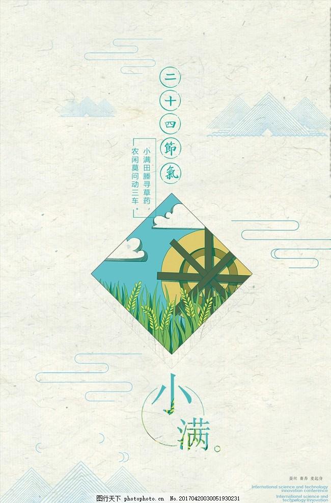 二十四节气小满传统节日农历海报