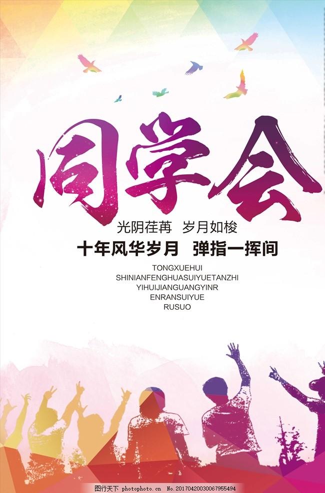 章程 聚会游戏 同学会邀请函 同学聚会海报 同学聚会展架 设计 广告