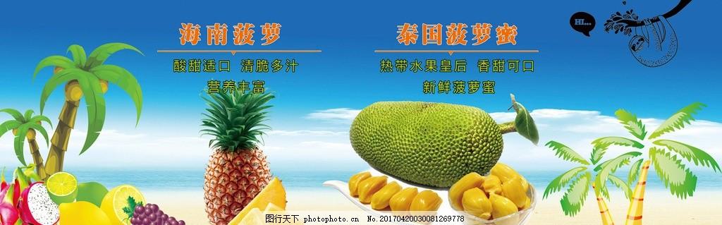 热带水果 菠萝 菠萝蜜 热带水果介绍