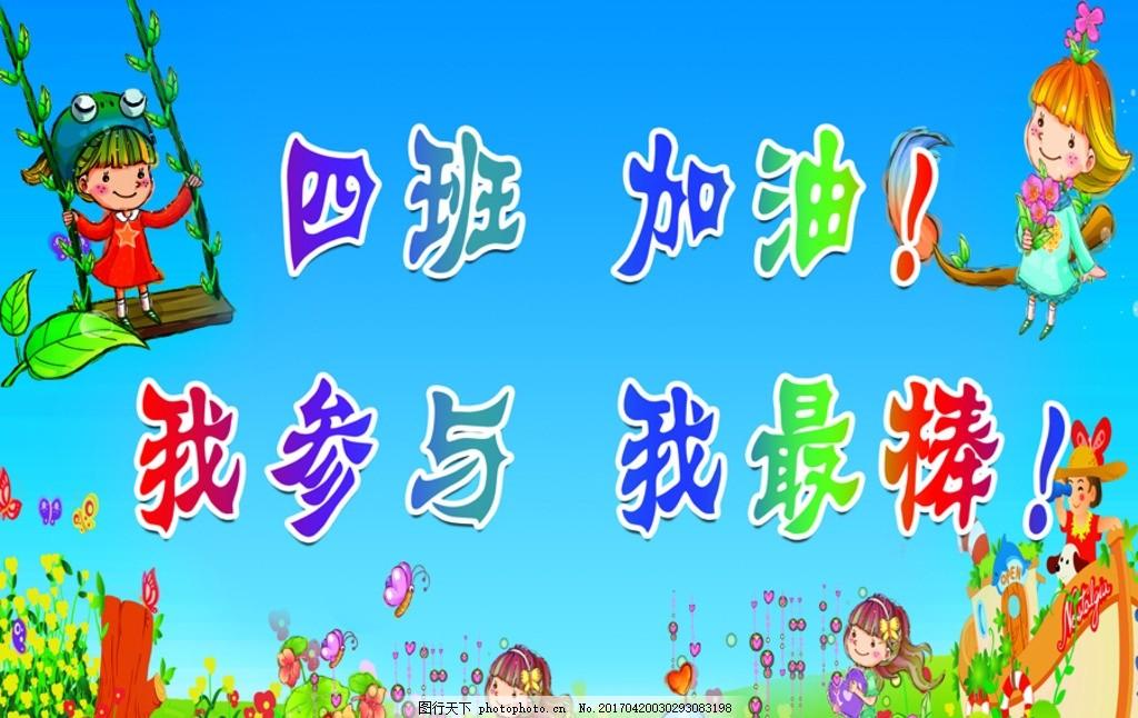 幼儿园海报 卡通人物 卡通背景 幼儿园手举牌 幼儿园加油牌 运动会手