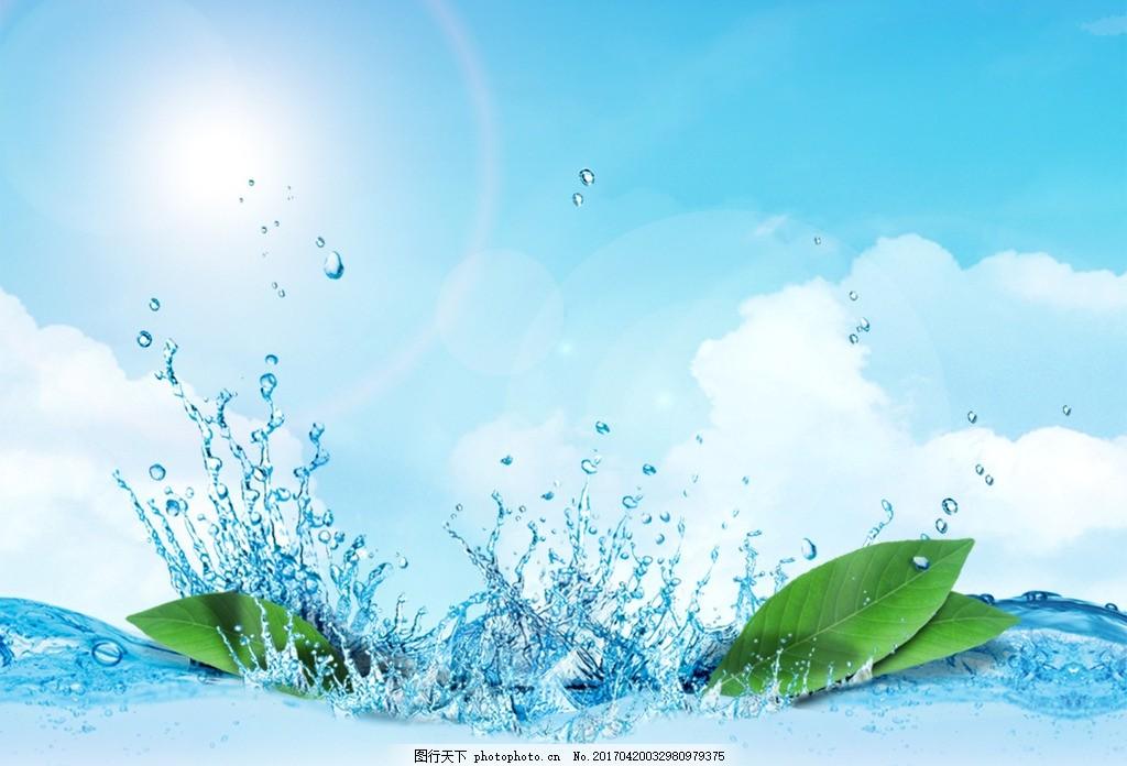 海报 背景 水 化妆品背景 淘宝海报背景 主图背景 设计 psd分层素材
