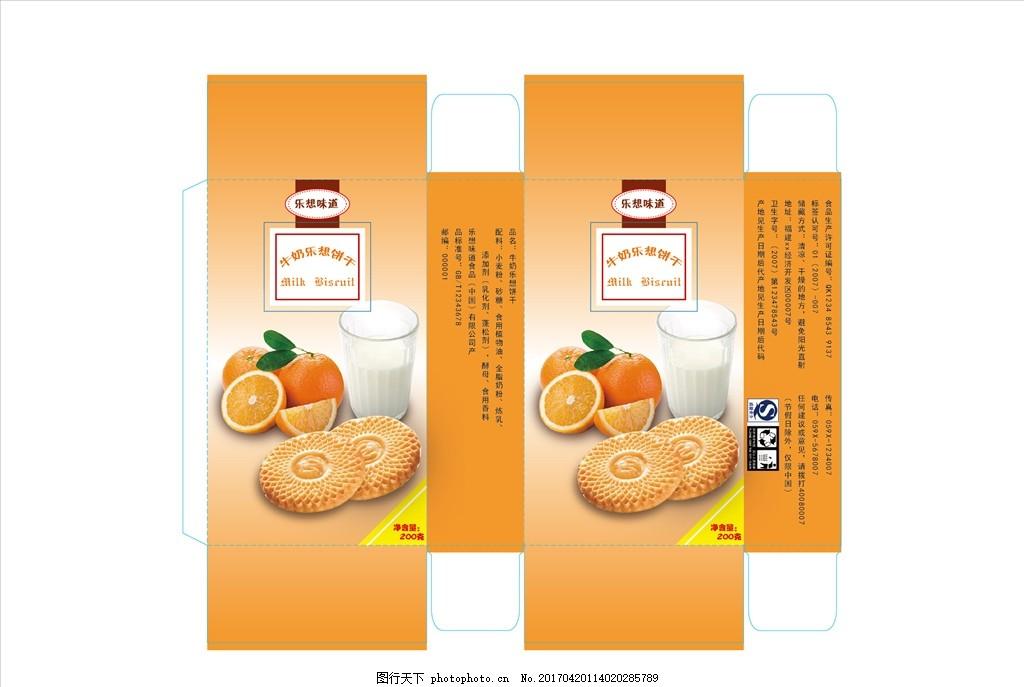 包装设计 刀版图 牛奶 饼干 包装 食品包装 包装展开图 包装设计作业