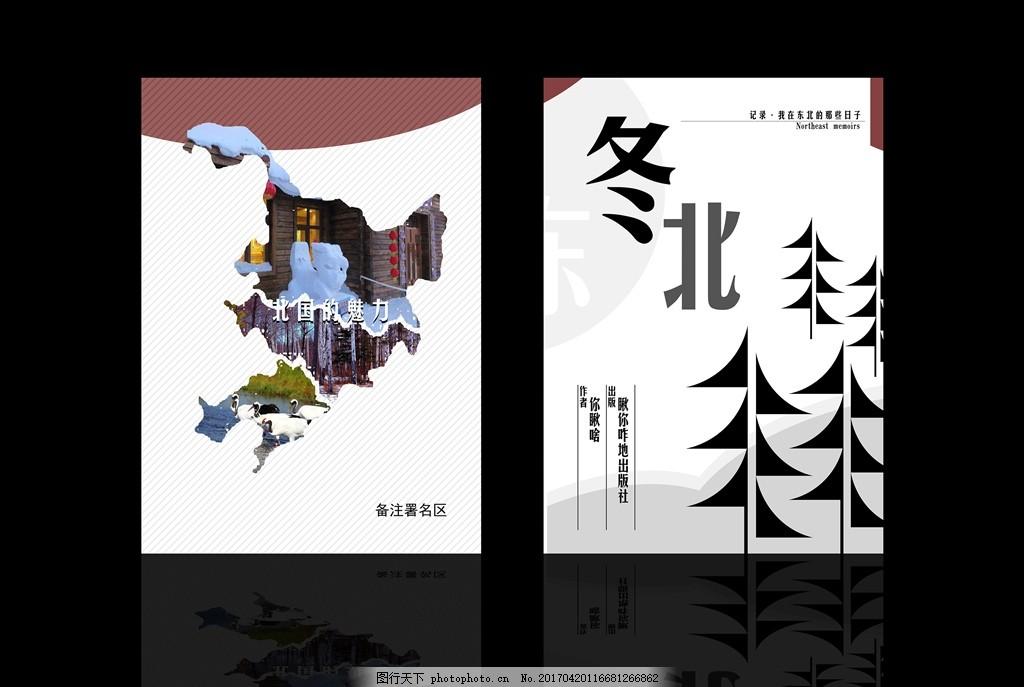书面封皮模板 封面设计 图书设计 雪 东北 书皮 书籍封面 设计 psd