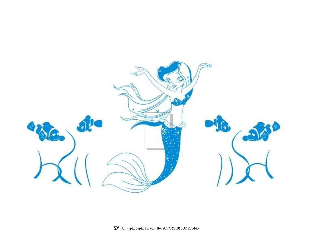 硅藻泥 卡通 儿童房 矢量图 美人鱼 鱼 海底世界 原创 设计 动漫动画