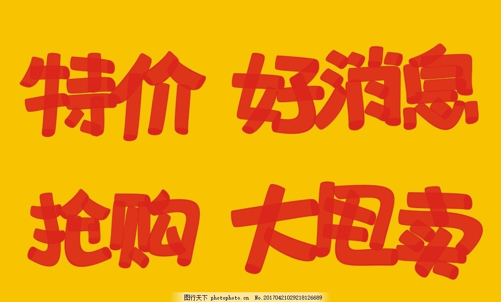 pop字体 手绘 促销 海报 矢量 图形 色彩 矢量图