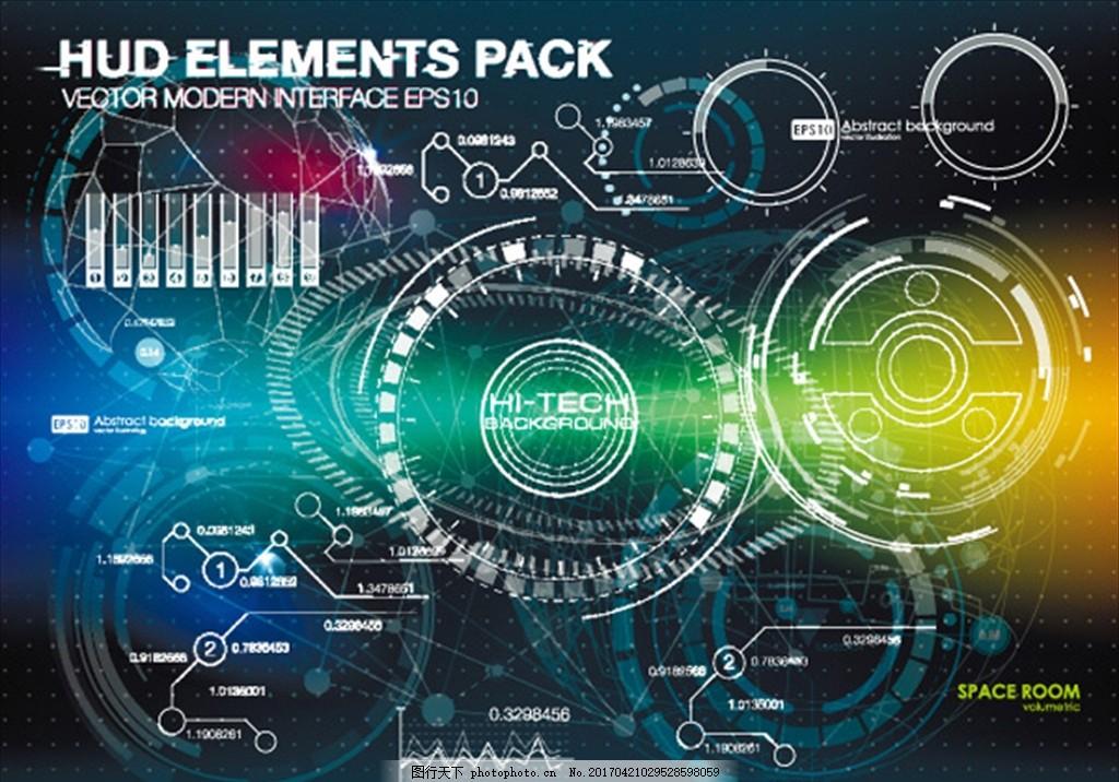 科技炫彩 电子 电路 科技界面 线条交互 界面 科幻 蓝色背景 广告设计