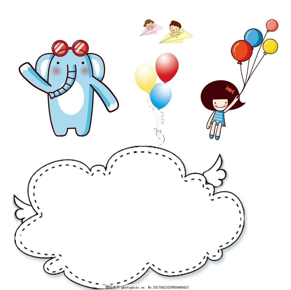 儿童 大象 卡通大象 云彩对话框 卡通云彩 卡通对话框 卡通边框 边框