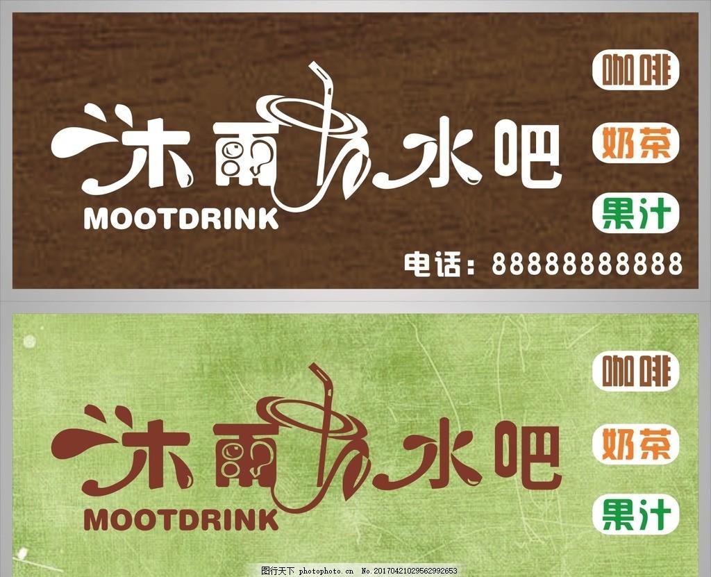 沐雨水吧门头 水吧门头 沐雨水吧logo 奶茶门头 咖啡色门头 设计 广告图片