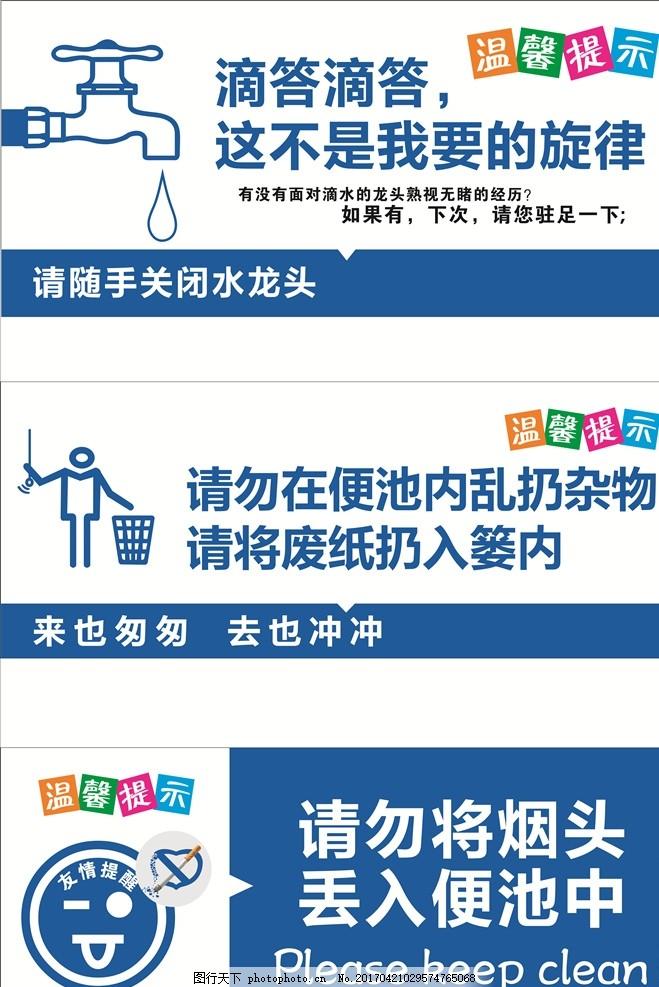 文明标识图片设计_厕所文化 洗手间标识 厕所文明图片_设计案例_广告设计_图行天下 ...