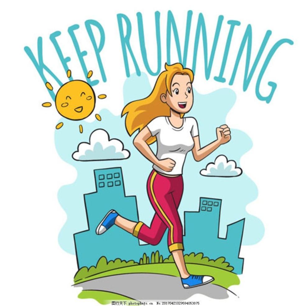 卡通晨跑锻炼的女生 跑步 跑步活动 跑步活动海报 全民跑步 全民跑步