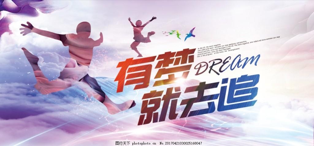 梦想 梦想海报 放飞梦想海报 梦想中国 让梦想飞 为梦想 青春梦想