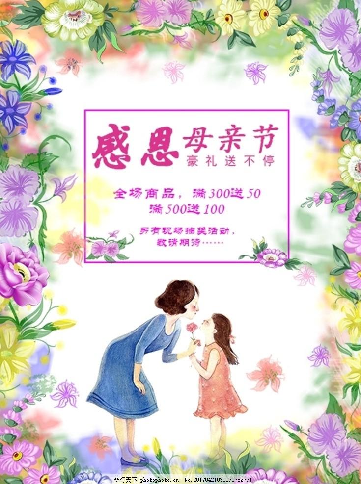 促销海报 海报设计 花边边框 手绘花边 手绘插画 插画 母亲节特惠