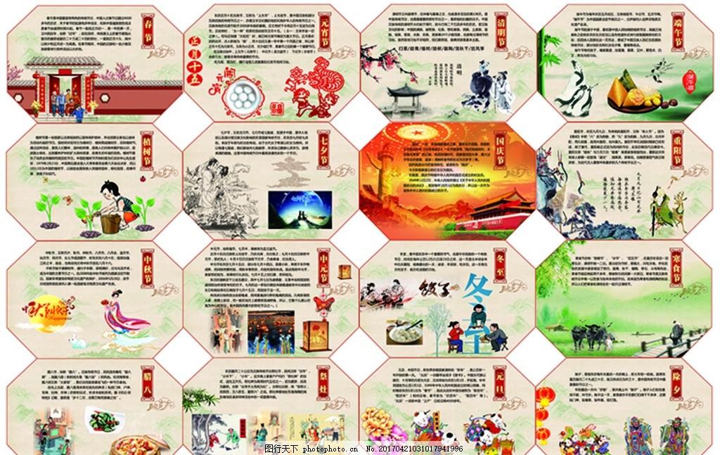 中国传统节日 春节节 元旦节 除夕节 植树节 寒食节 腊八节 中元节