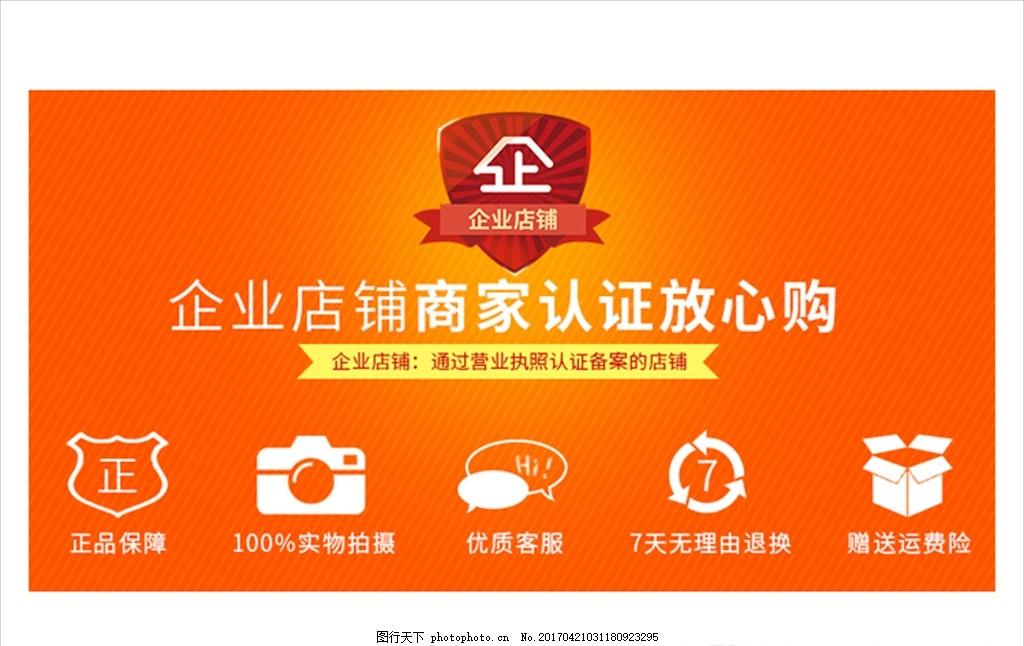 标志psd 透明背景 淘宝企业店铺 logo 淘宝认证 无理由退换货 企业图片