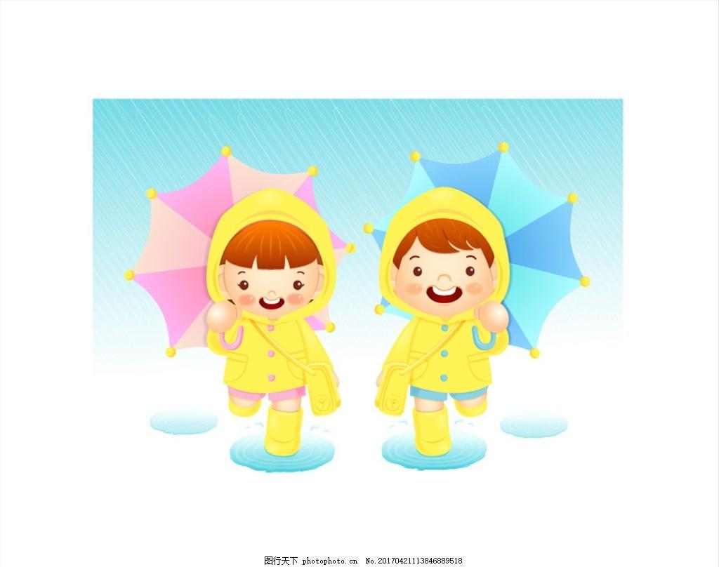 下雨天 撑伞 雨衣 情侣 学生 孩子 雨伞 卡通 动漫动画 动漫人物图片