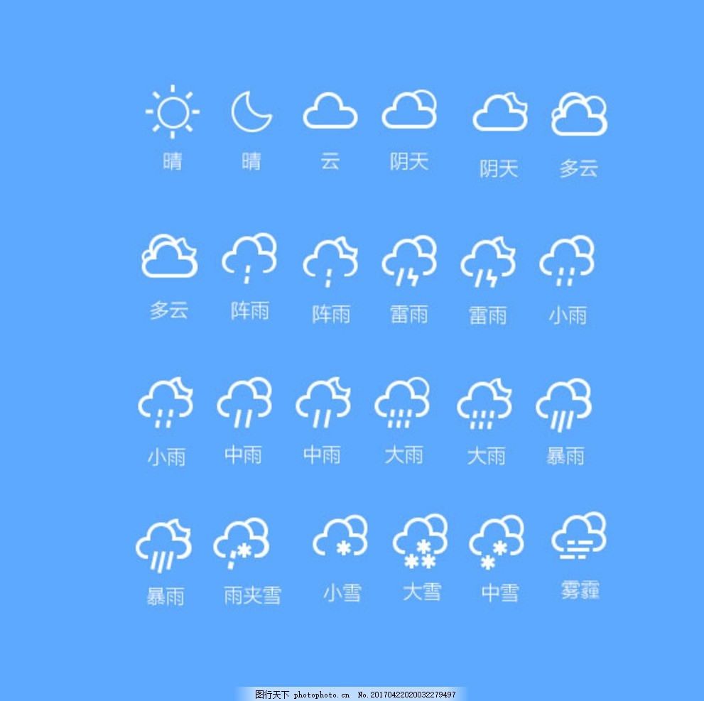 天气图标,小图标 晴天 阴天 雨雪 雾霾 标签-图行天下