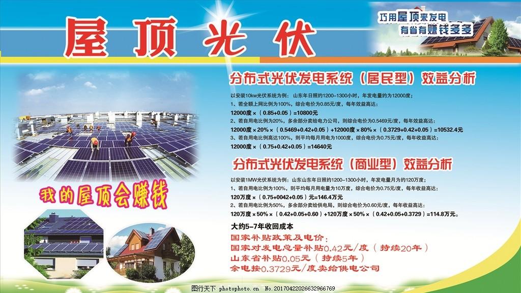 屋顶 光伏 发电 扶贫 展板 绿色 环保 设计 现代科技 工业生产 72dpi