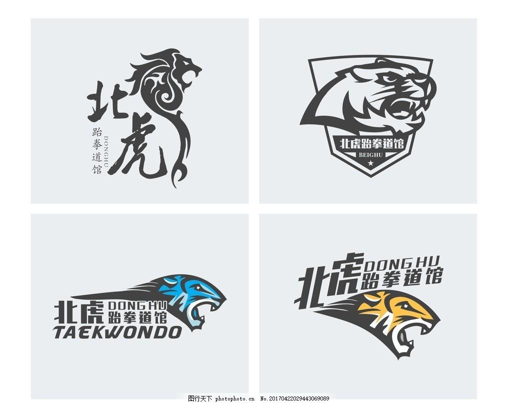 老虎标志 虎logo 虎 老虎 虎头 标志 logo 跆拳道 跆拳道标志 跆拳道l