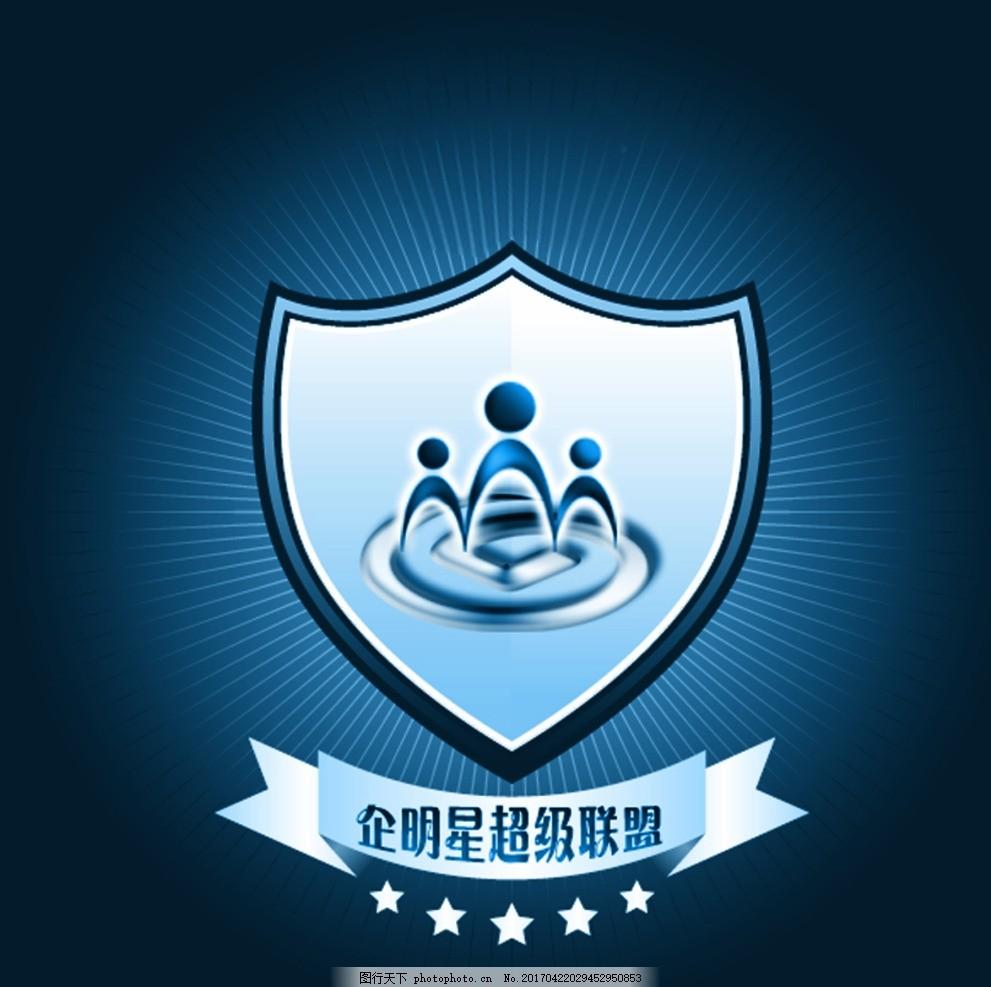 企业明星超级联盟 logo 标志 图标设计