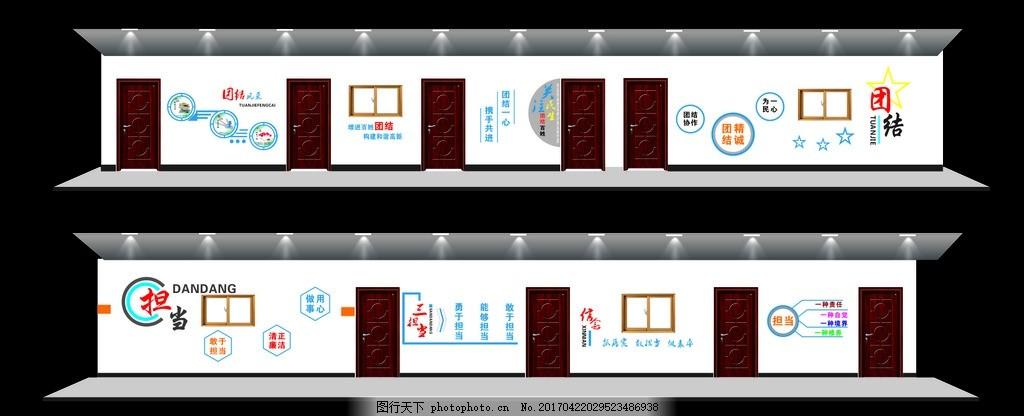 发展 设计 墙面设计 背景墙 政府企业文化 文化长廊 造型展板设计