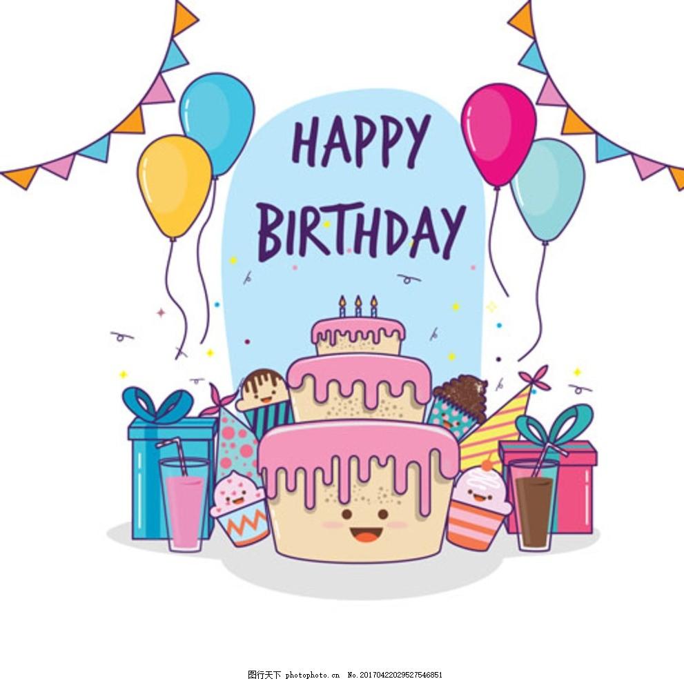 卡通生日蛋糕礼物海报 生日快乐 生日快乐贺卡 生日晚会 生日舞会