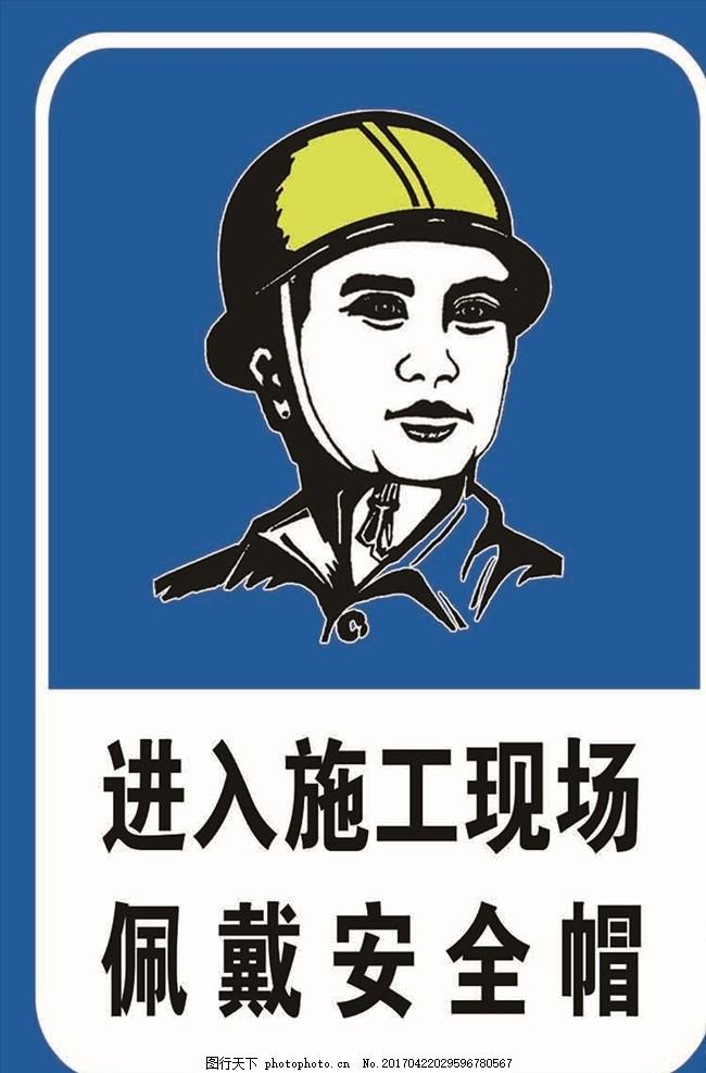 安全帽佩戴 进入施工现场 佩戴安全帽 安全帽小人 工地提示语 安全