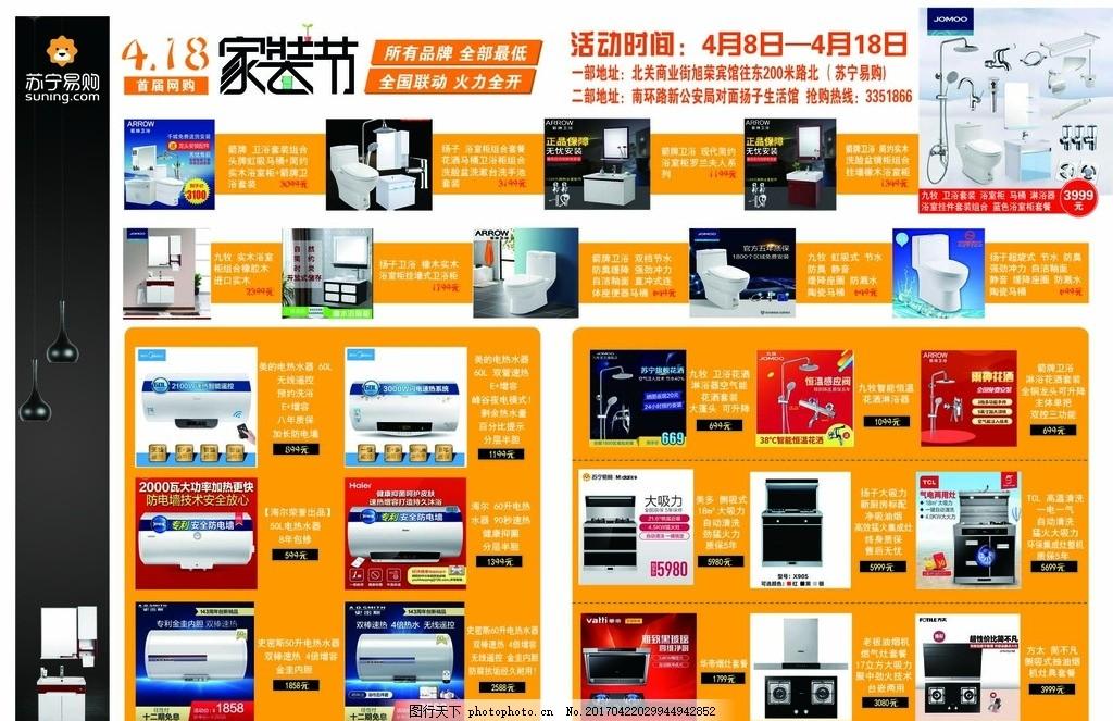 宣传单 海报 单页 4月18 家装节 苏宁易购 a3 psd 设计 广告设计 名片