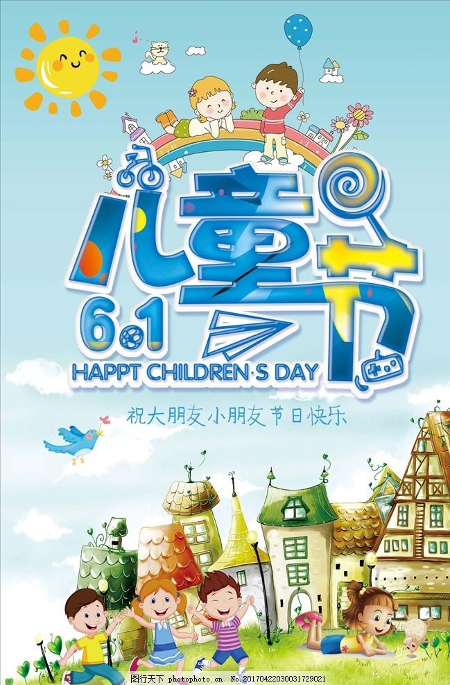 61儿童节海报 海报 儿童节 卡通 61儿童节 展板 pop促销海报 设计