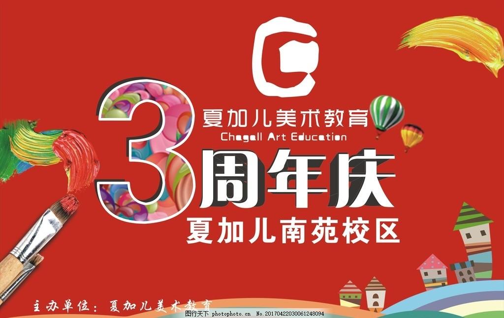 周年庆 海报 喜庆 幼儿园 卡通