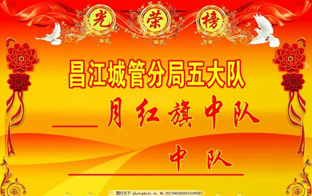 光荣榜 红旗中队 白鸽 中国结 金花 花边角 设计 底纹边框 花边花纹