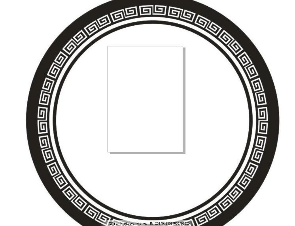 圆圈回纹 字纹 边框应用 底纹花边 中国古代图案 窗花