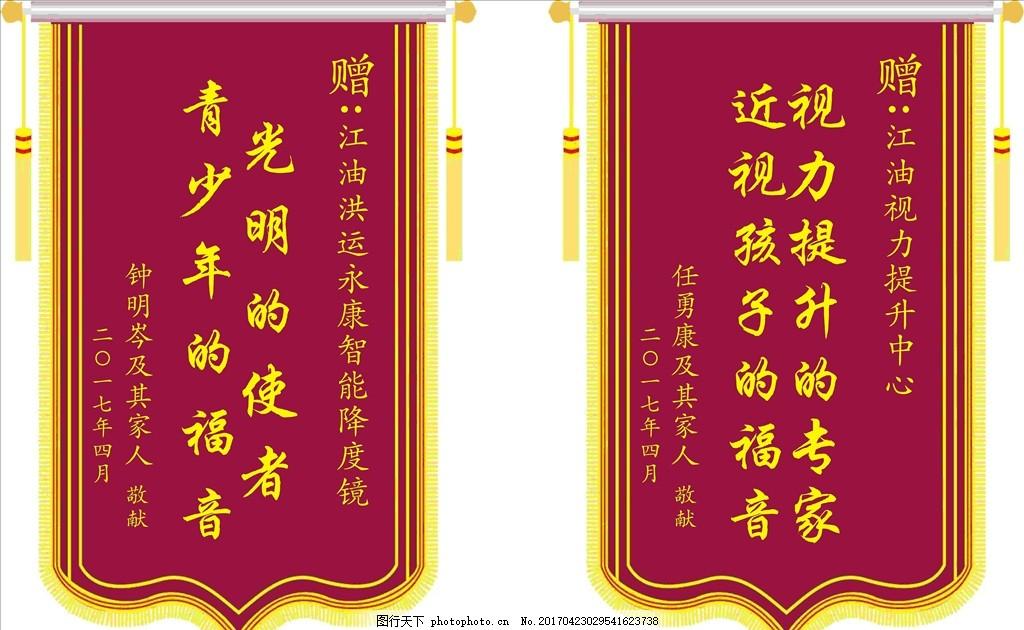 锦旗 矢量锦旗 锦旗模板 锦旗设计 红色锦旗 锦旗排版