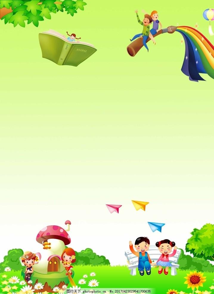 幼儿园 幼儿园招生 幼儿园海报 幼儿园广告 幼儿园设计 幼儿园素材 幼儿园单页 幼儿园单张 幼儿园彩页 幼儿园宣传 幼儿园户外 幼儿园模版 幼儿园人物 幼儿园展架 幼儿园卡通 幼儿园传单 幼儿园展板 幼儿园教育 幼儿园幼教 卡通背景 卡通底图 儿童背景 儿童底图 蓝天白云 卡通房子 儿童 纸飞机 设计 广告设计 广告设计 72DPI PSD