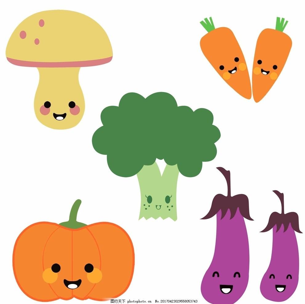 幼儿园素材 卡通 矢量 抽象设计 时尚 可爱卡通 矢量素材 蔬菜 表情