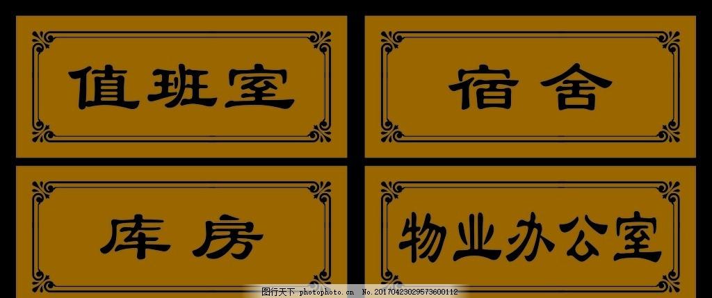 门牌 雕刻 值班室 物业办公室 双色板雕刻 分图片