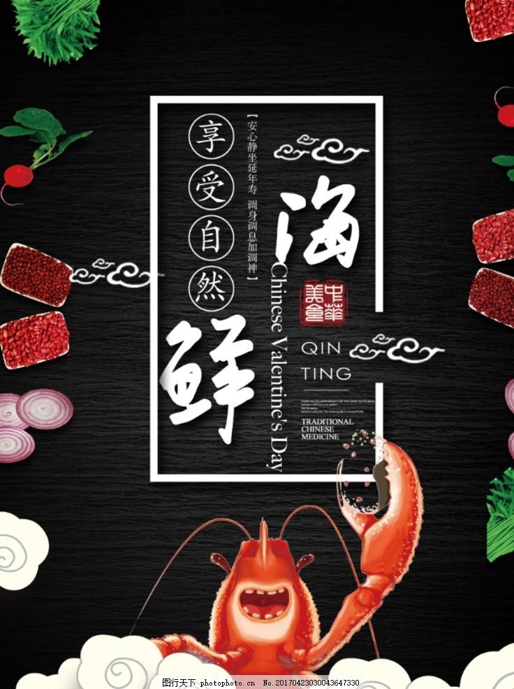 海报 宣传单 dm 海鲜传单 海鲜宣传画 海鲜活动 鱼虾 特色海鲜 设计