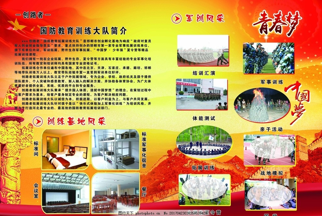 中国梦青春梦 国防教育海报