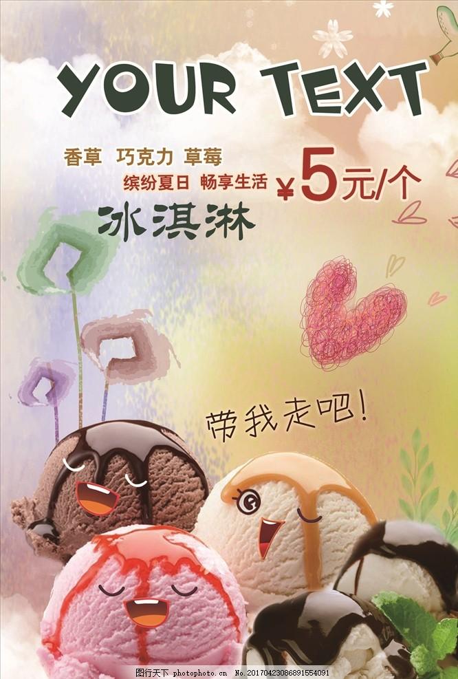 冰淇淋海报 冷饮海报 甜品海报 海报设计 冰淇淋广告 广告设计图片