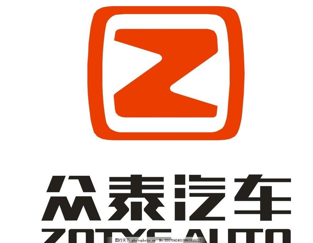 众泰汽车logo