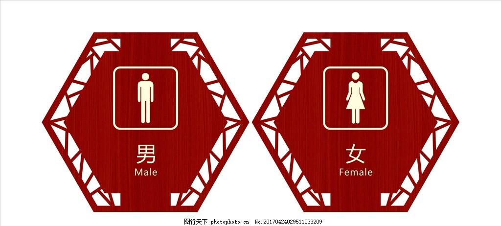 洗手间标牌 卫生间 卫生间标牌 镂空导视牌 防腐木标牌 防腐木导视牌图片