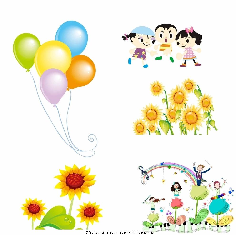 气球 儿童 向日葵 卡通素材 可爱 素材 手绘素材 儿童素材 幼儿园素材