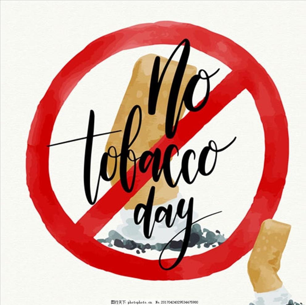 手绘水彩禁止吸烟标识